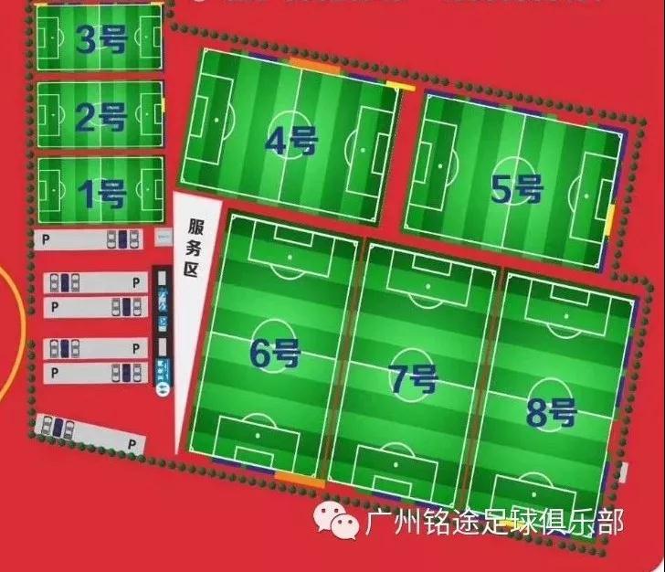 足球小將集結-番禺菲客足球場