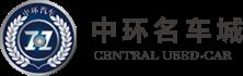 深圳市中环达二手车经销有限公司