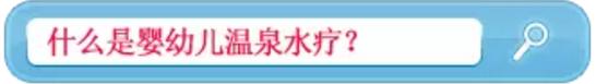 思芭宝温泉SPA||宝宝们的专属温泉SPA调理项目!