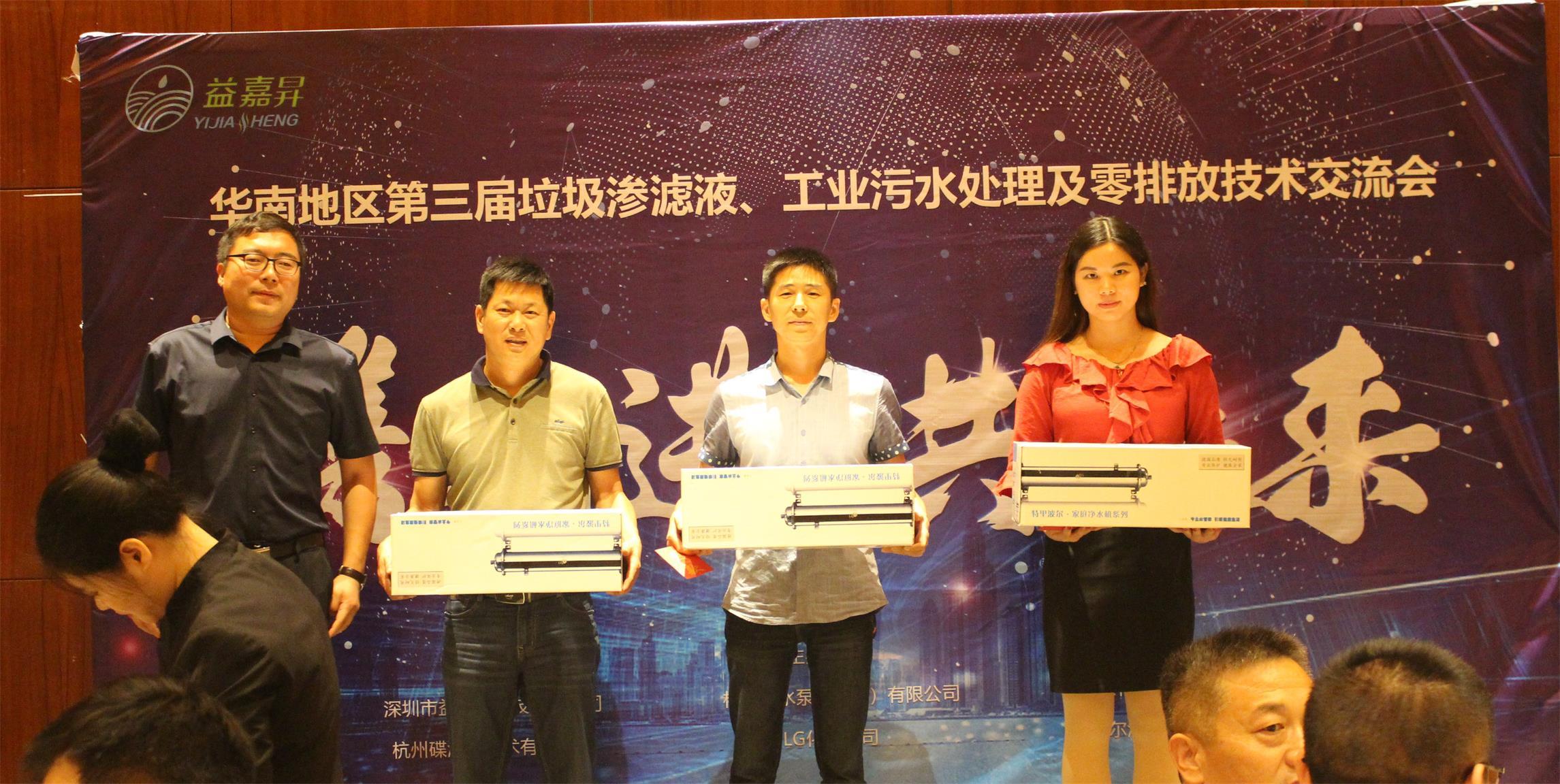 华南地区第三届垃圾渗滤液、工业污水处理及零排放技术交流会圆满结束