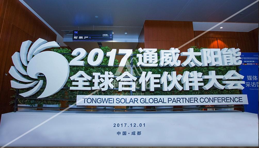 2017年通威太阳能全球合作伙伴大会