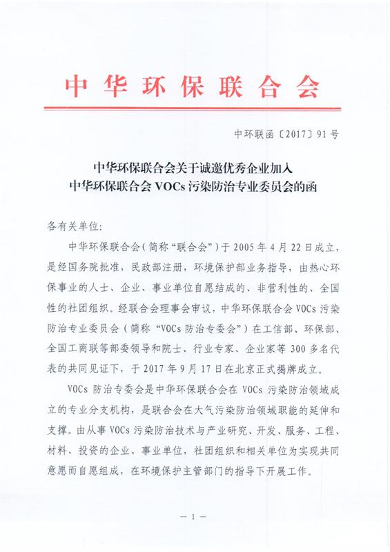 诚邀优秀企业加入中华环保联合会VOCs污染防治专业委员会的函【中环联函[2018]33号】
