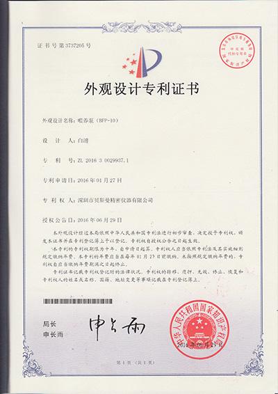 BFP-10喂养泵外观专利证书(2016-06-29)
