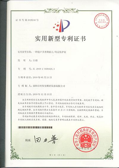 超声多普勒胎儿母新监护仪实用新型专利证书(2010.12.15)
