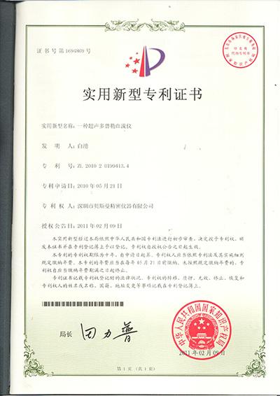 超声多普勒血流仪实用新型专利证书(2011.2.9)