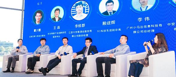 """共赴""""未来之约""""∣中安机械董事长成娣出席第三届未来网络大会"""