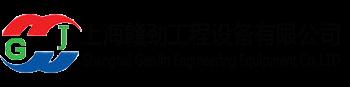 上海赣劲工程设备有限公司