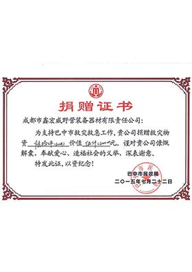 巴中市捐赠证书