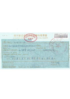 雅安齐乐国际手机网址物资捐赠票据