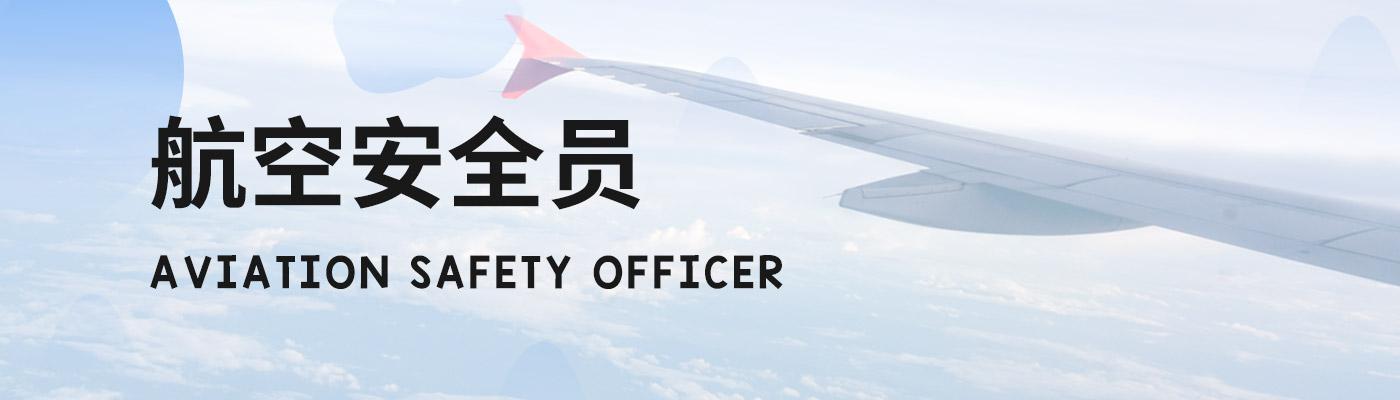 空勤項目空中安全員