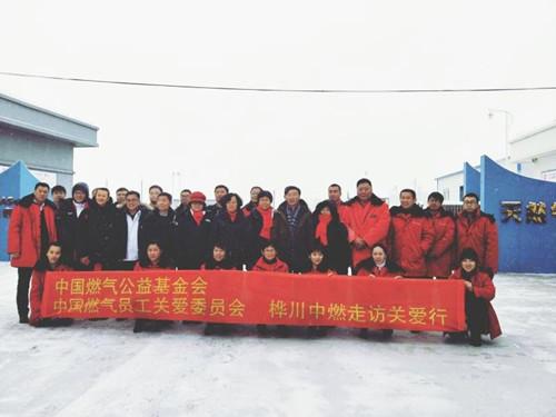 2018年雷竞技手机官网关爱行动在东北区域温暖启航