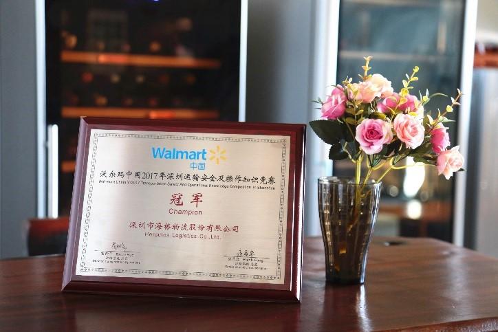 海格物流荣获沃尔玛中国2017深圳运输安全及操作知识竞赛冠军
