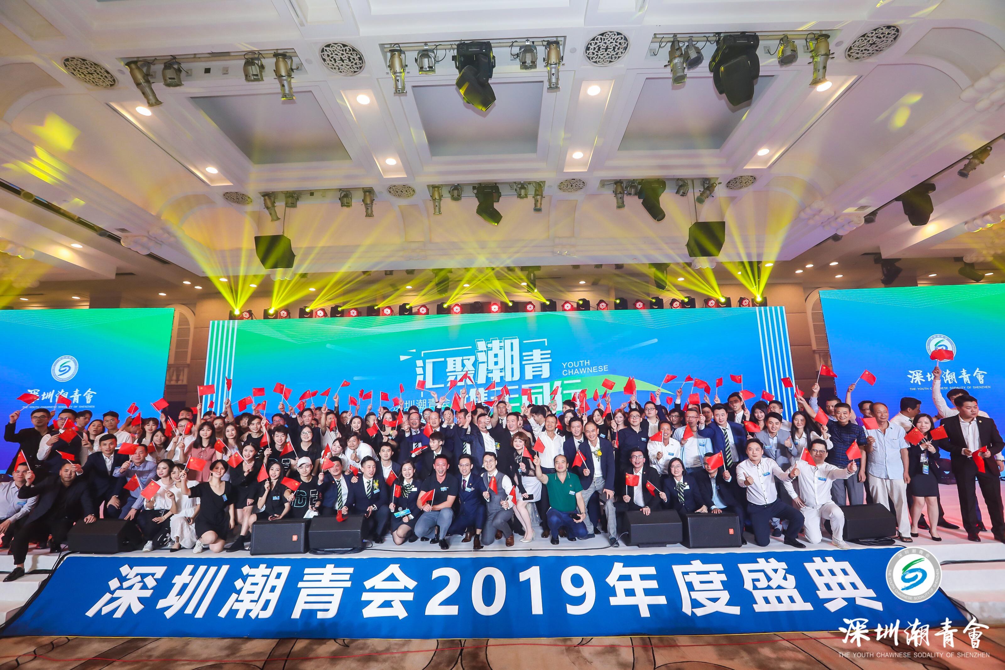 汇聚潮青,携手同行,深圳潮青会2019年度盛典感恩有您!