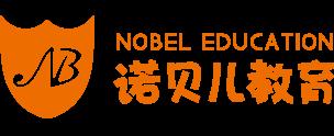 诺贝儿幼儿园加盟_中国知名幼儿园加盟品牌
