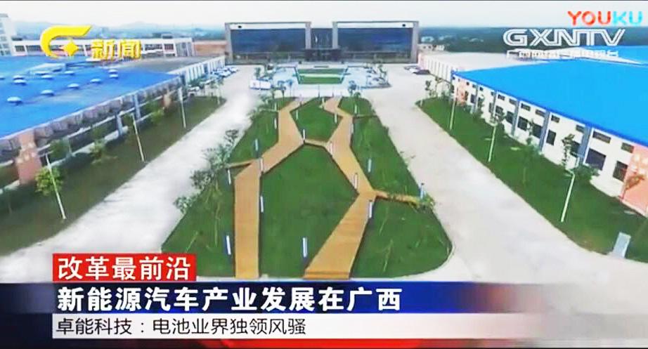 广西卫视《经济新观察》广西万博手机版登录新能源科技有限公司
