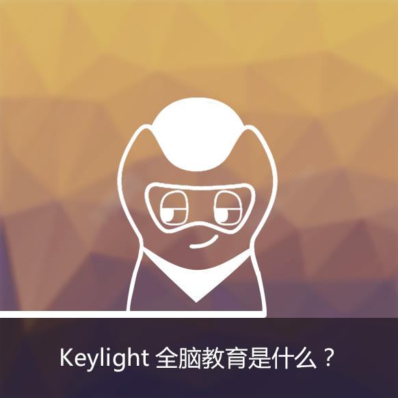 什么是Keylight全脑教育?