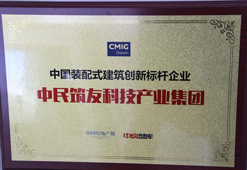 中国装配式建筑创新标杆企业