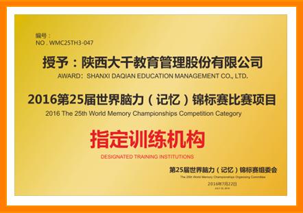 世界脑力(记忆)锦标赛比赛项目指定训练机构