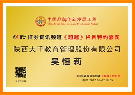 CCTV《超越》栏目特约企业