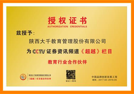 CCTV《超越》栏目教育行业合作伙伴