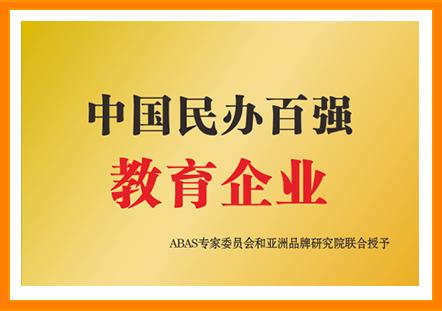 """入选中国教育""""百强""""企业"""