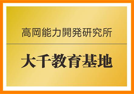 日本高岡研究所指定教育基地