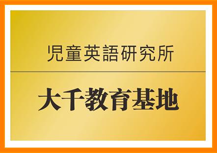 儿童英语研究所指定教育基地