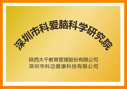 深圳市科爱脑科学研究院创办方