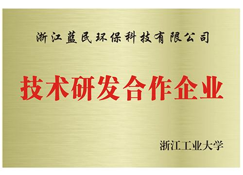 浙江工業大學技術合作單位