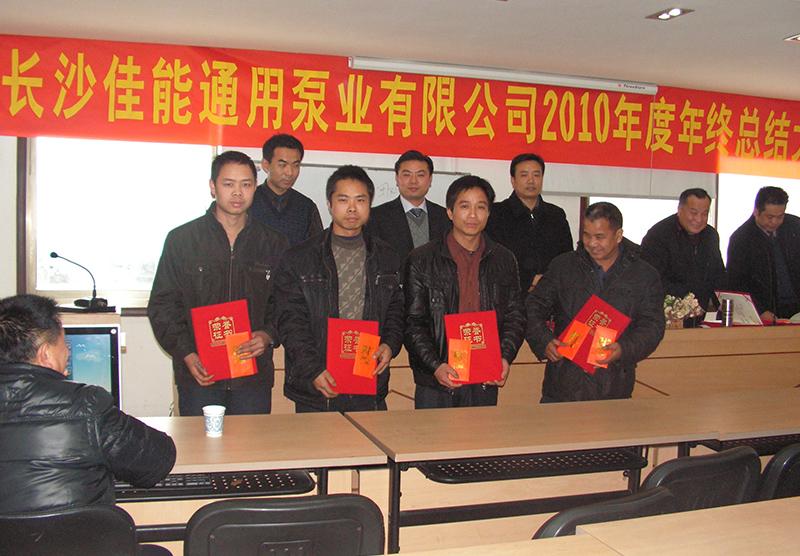 2010年度表彰