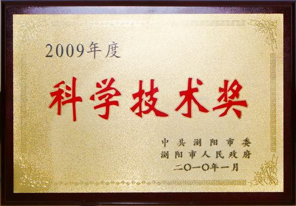 科学技术奖