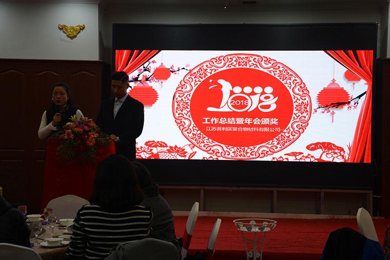 热烈祝贺江苏普利匡2018年年度总结颁奖晚会圆满成功!