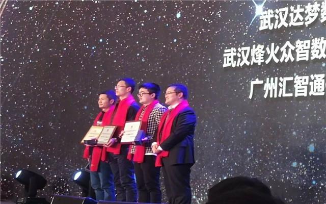 达梦荣获2017华为湖北区域优秀ISV联合解决方案奖