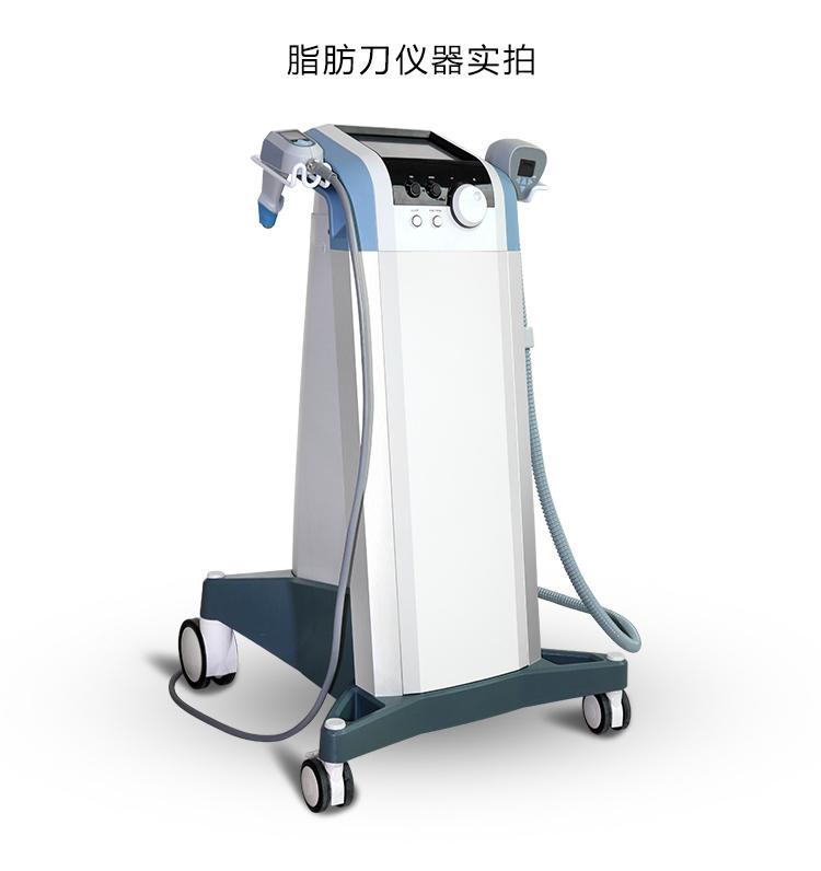 溶脂刀减肥塑减肥仪