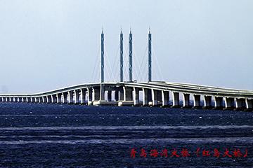 青岛海湾大桥红岛大桥
