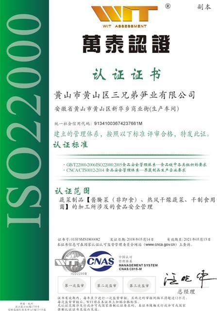 ISO22000证书样本