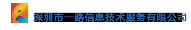 无线网桥,深圳市一路信息技术服务有限公司