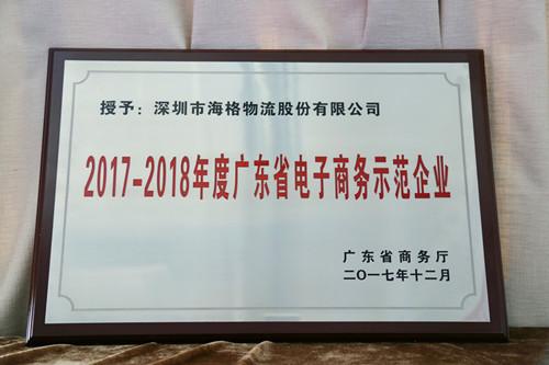 海格物流获评广东省2017-2018年度电子商务示范企业
