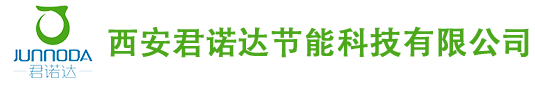 西安君诺达节能科技有限公司