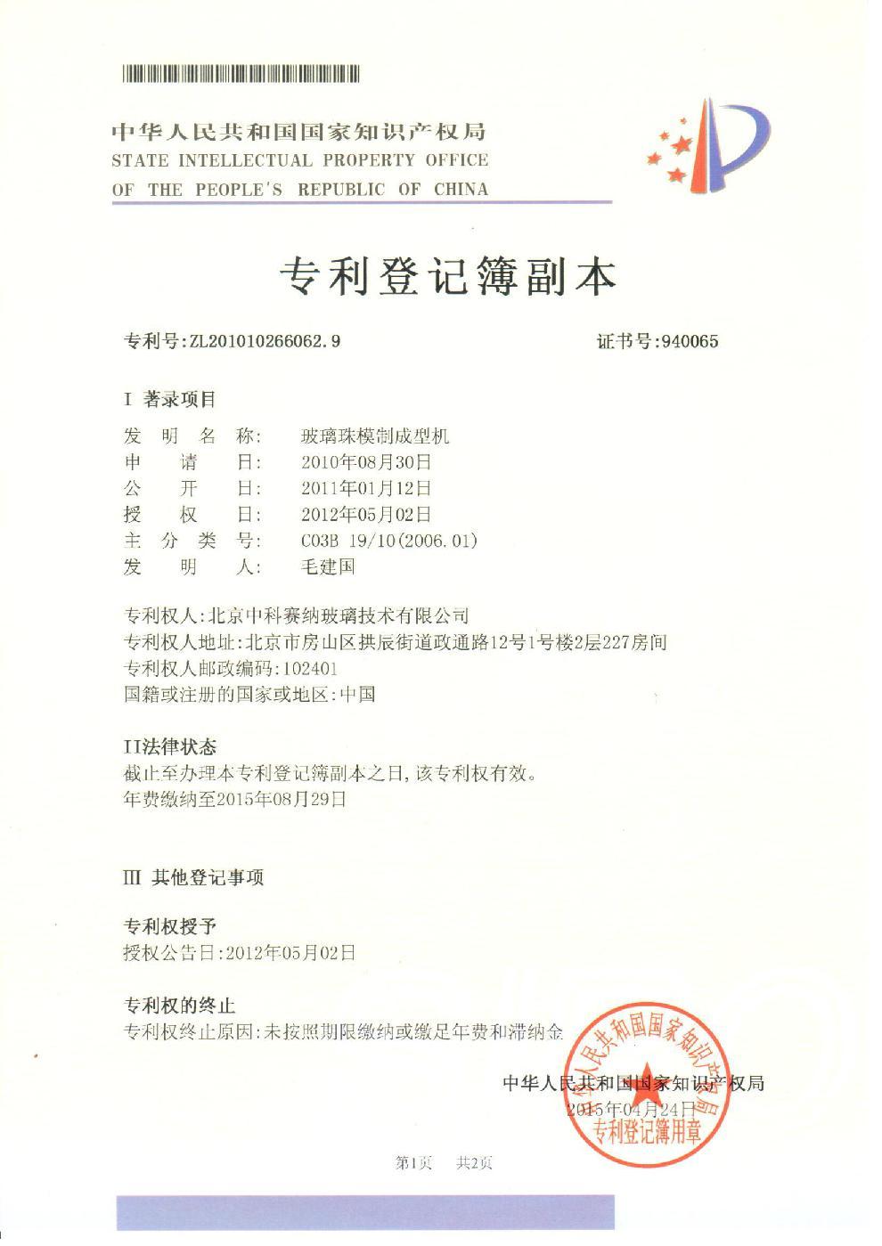 专利(玻璃珠模制成型机)