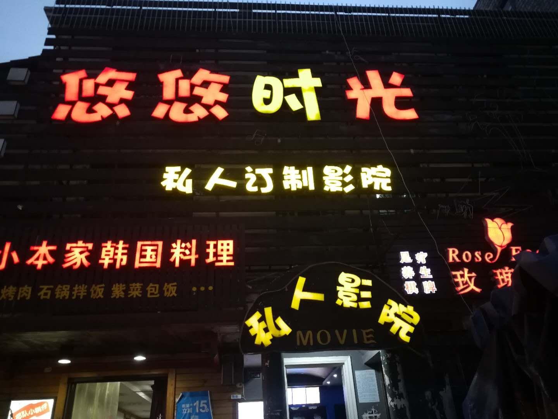 中南财经政法大学私人影院急转