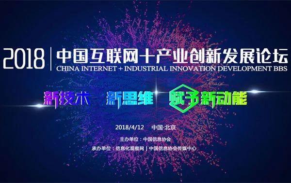 """达梦亮相2018中国互联网+产业创新发展论坛,共同推动""""互联网+""""再发展"""