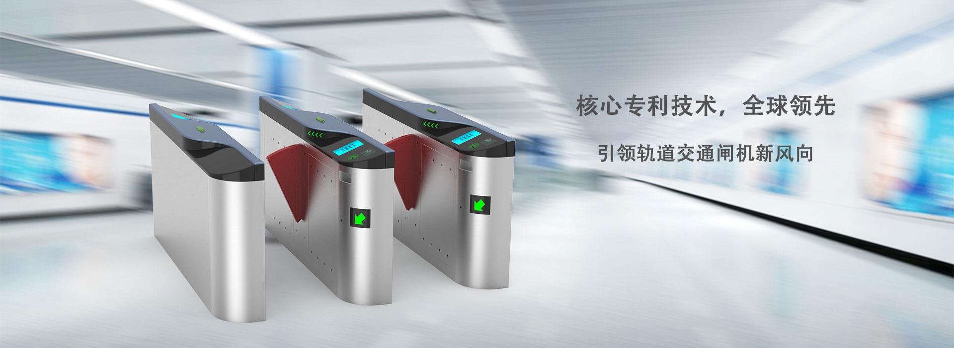 地铁自动检票机