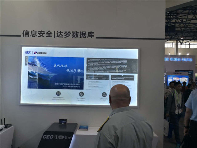 达梦数据库亮相第十一届中国国际国防电子展览会