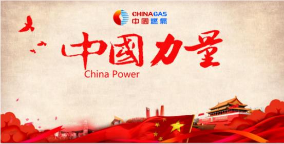 """""""中国燃气"""",节日快乐!"""
