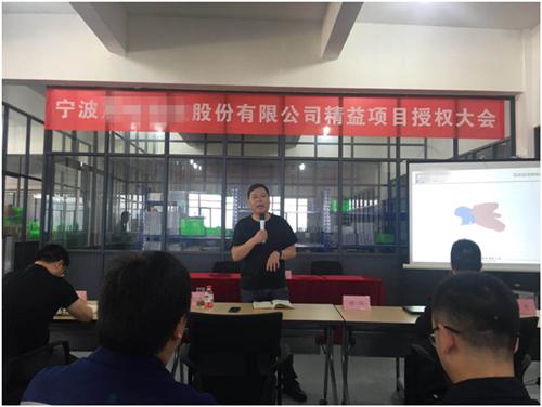 【咨询动态】宁波某科技企业精益管理项目启动报道