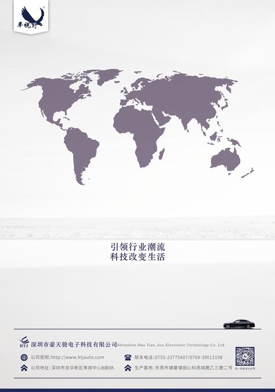 车视野2018年宣传册