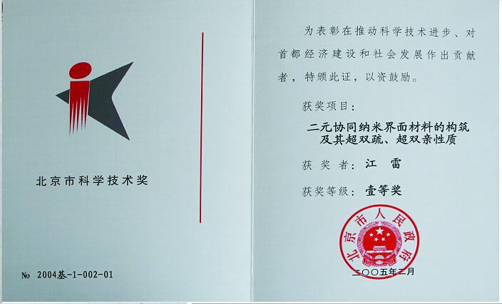 北京市科学技术一等奖