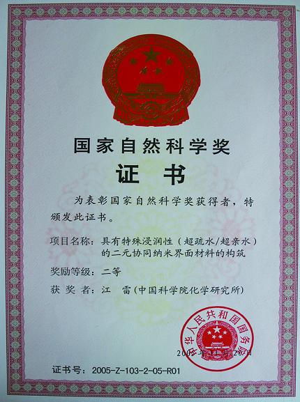 国家自然科学二等奖