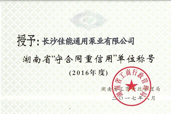 """湖南省""""守合同重信用""""单位名称"""